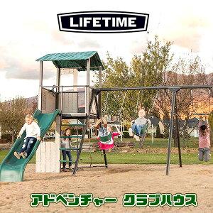 【お取り寄せ】【大型遊具】ライフタイム アドベンチャー クラブハウス ジャングルジム 屋外 ブランコ はしご ウェーブスライダー すべり台 自立式 Lifetime Adventure Clubhouse