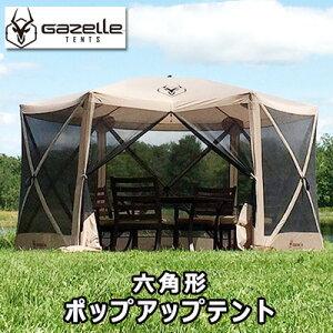 【在庫有り】【Gazelle】ガゼル G6 ポータブル ガゼボ 約L315cm×W315cm×H219cm ポップアップテント スクリーンタープ 虫除け 大型 日よけ UVカット キャンプ 防災 スクリーンシェード アウトドア テ
