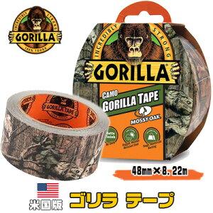 【在庫有り】【Gorilla】ゴリラ カモ ゴリラ テープ 48mm×8.22m ゴリラテープ 強力 テープ 補修 修理 耐UV 耐熱 耐水性 ビニールプール テント アウトドア キャンプ 車外パーツ レンガ 補修 応急