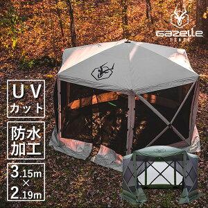【在庫有り】ガゼル G6 ポータブル ガゼボ 約L315cm×W315cm×H219cm ポップアップテント スクリーンタープ 虫除け 大型 日よけ UVカット 防水 キャンプ 防災 スクリーンシェード アウトドア テント