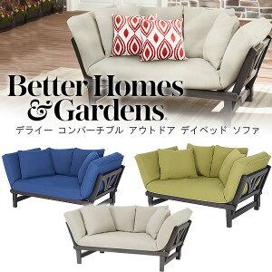 【在庫有り】Better Homes & Gardens デライー コンバーチブル アウトドア デイベッド ソファ ベッド ガーデンソファ ソファベッド テラス バルコニー ベンチ ガーデンファニチャー ソファー 南国