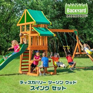 【大型遊具】バックヤード ディスカバリー ツーソン ウッド スイングセット ジャングルジム 屋外 ブランコ はしご すべり台 テーブル ベンチ クライミング ウェーブスライダー 木製 Backyard D