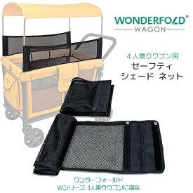 【WonderFold】ワンダーフォールド ワゴン セーフティ シェード ネット 飛び出し防止 セーフティネット 虫よけ ピクニック アウトドアレジャー Wシリーズ 4人乗りワゴン用 オプション 保育園 幼稚園 保育所 WonderFold Wagon Safety Shade Net Accessory