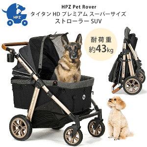 【お取り寄せ】HPZ Pet Rover タイタン HD プレミアム スーパーサイズ ストローラー SUV スロープ付き 犬用カート ペットカート 犬用バギー 多頭 大型犬 中型犬 小型犬 犬 猫 4輪 折りたたみ 通気
