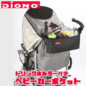 【在庫有り】Diono バギー・バディー ストローラー オーガナイザー ドリンクホルダー付きベビーカーポケット 小物入れ ベビーカー フック アップリカ コンビ エアバギー