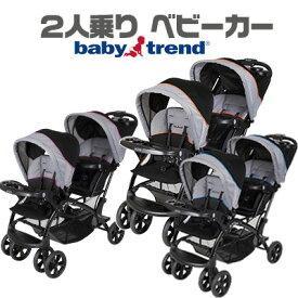 ベビートレンド シット アンド スタンド ダブル ストローラー ベビーカー 二人乗り ツイン タンデム 2人乗り 兄弟 姉妹 双子 チャイルドシート Baby Trend Sit N' Stand Double Stroller