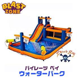 【お買い物マラソン】【大型遊具】ブラストゾーン パイレーツ ベイ インフレータブル ウォーターパーク エアー遊具 水遊び プール ビニールプール トランポリン バウンサー スライダー すべり台 ボールプール 子供用 ふわふわ Blast Zone