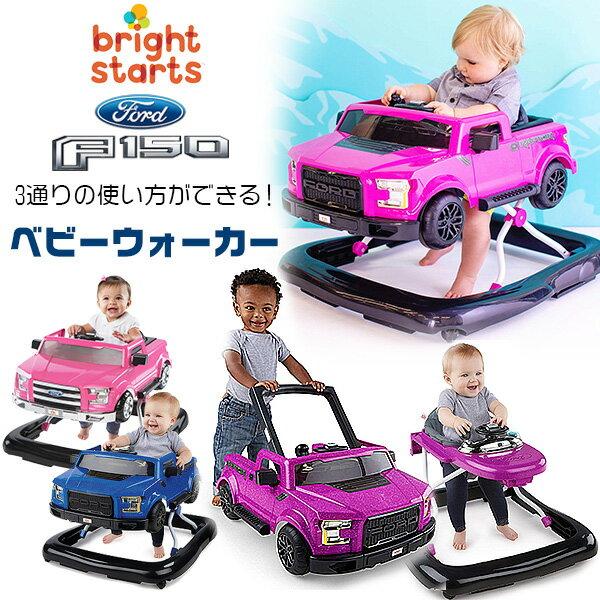 【在庫有り】【送料無料】ブライトスターツ 3Way フォード F-150 ウォーカー ベビーウォーカー ベビー 赤ちゃん 歩行器 室内グッズ 音 光 ライト 軽量 コンパクト ボリュームコントロール機能 Bright Starts 3 Ways to Play Walker - Ford F-150