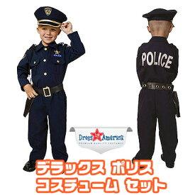 【11/1 ポイント2倍!】ドレスアップアメリカ デラックス ポリス コスチューム セット 変身なりきり 警察官 ハロウィン 男の子 子供用コスチューム コスプレ 衣装 仮装 USA版 直輸入 Dress Up America Deluxe Police Officer Costume Set