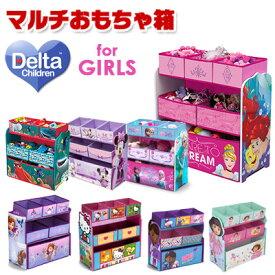 【在庫有り】ディズニー プリンセス アナと雪の女王 ソフィア ミニーマウス キティ ドック ドーラ ドリー マルチ おもちゃ箱 女の子用 Multi-Bin Toy Organizer 子供部屋 お片付け 収納 子供 子ども こども おもちゃ ボックス 絵本