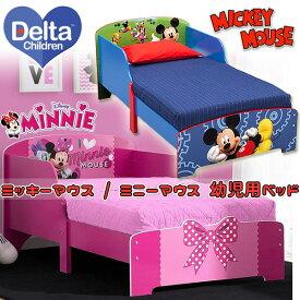 【在庫有り】デルタ ディズニー ミッキーマウス ミニーマウス 幼児用ベッド 木製 キッズ 子供用家具 子供部屋 トドラーベッド サイドガード 子供用 幼児用 ベッド Delta Children Disney Mickey Mouse Minnie Mouse Wood Toddler Bed