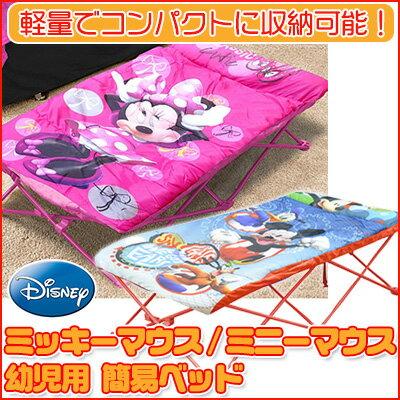 【在庫有り】ディズニー ミニーマウス オンザゴー 折りたたみ 幼児用 簡易ベッド キャンピングベッド レジャーベッド キャンプ アウトドア WK319002 WK318571 Disney Mickey Mouse / Minnie Mouse On-the-Go Folding Slumber Set