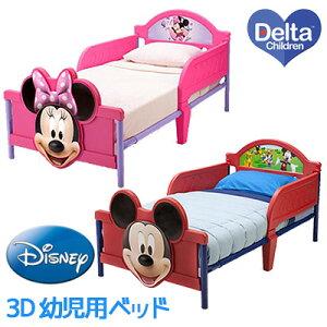 【在庫有り】デルタ ディズニー ミッキーマウス / ミニーマウス 3D 幼児用ベッド キッズ 子供用家具 子供部屋 トドラーベッド サイドガード キャラクター Delta Disney Mickey Mouse / Minnie Mouse Plastic