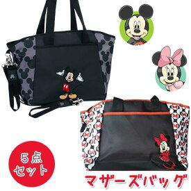 【在庫有り】ディズニー ミッキーマウス / ミニーマウス 5-in-1 ダイパートート セット ほ乳瓶バッグ マザーズバッグ ママバッグ トート おでかけ 軽量 キャラクター かばん DSWM-16-001 DSWM-16-002 Disney Mickey Mouse / Minnie Mouse 5-in-1 Diaper Tote Set