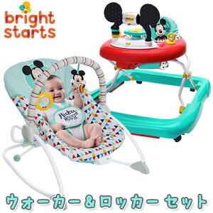 【在庫有り】ディズニー ベビー ミッキーマウス ウォーカー and ロッカー セット 歩行器 ロッキング シート 子供 ベビー ねんね おもちゃ リクライニング ベビーベッド 新生児 10682 Disney Baby Mi
