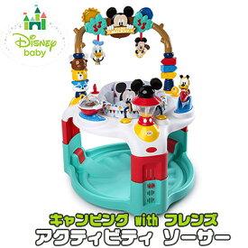 【在庫有り】ディズニー ベビー ミッキーマウス キャンピング with フレンズ アクティビティ ソーサー ベビージム 子供 ベビートイ おもちゃ 知育玩具 Disney Baby Mickey Mouse Camping with Friends Activity Saucer
