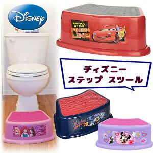 【在庫有り】ディズニー ステップ スツール 踏み台 キッズステップ トイレ 洗面所 歯磨き 台所 キッチン トイレトレーニング 子供用 子供 子ども ミッキー ミニー プリンセス カーズ Disney Ste