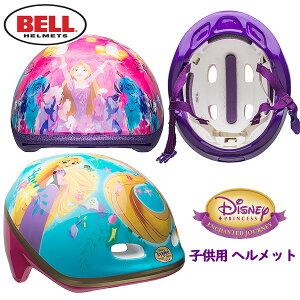【在庫有り】【Bell】ベル ディズニー プリンセス 子供用 ヘルメット ジュニア キッズ 自転車 おしゃれ 防災用 キックボード スケートボード スケボー 塔の上のラプンツェル プリンセス ピン