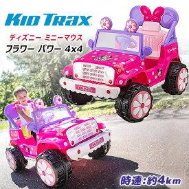 【在庫有り】【電動乗用玩具】キッドトラックス ディズニー ミニーマウス フラワー パワー 4x4 電動乗用玩具 おもちゃ 電動乗用玩具 カー 乗り物 6V お外遊び 室内遊び Kid Trax Minnie Mouse's Flower Power 4x4