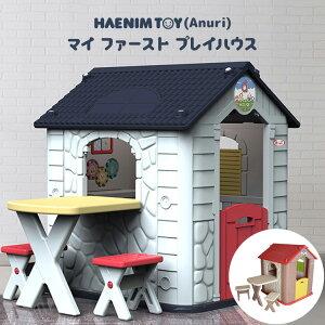 【在庫有り】HAENIM TOY マイ ファースト プレイハウス キッズ ハウス キッズハウス 秘密基地 隠れ家 おもちゃパネル ままごと ごっこ遊び キッズコーナー テーブル チェア おしゃれ 子供用 屋