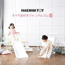 【在庫有り】HAENIM TOY マイ ファースト アクティビティ スライド 《Sサイズ》 ジャングルジム 滑り台 室内 すべり台 プレイジム ウェーブスライダー スライド おしゃれ 子供用 屋内 韓国 子供 遊具