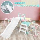 HAENIMTOYマイファーストアクティビティスライド《Lサイズ》ジャングルジムプレイジムすべり台ウェーブスライダースライド滑り台すべりだいおしゃれ子供用屋内室内韓国子供遊具