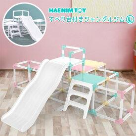 【在庫有り】HAENIM TOY マイ ファースト アクティビティ スライド 《Lサイズ》 ジャングルジム 滑り台 室内 すべり台 プレイジム ウェーブスライダー スライド おしゃれ 子供用 屋内 韓国 子供 遊具
