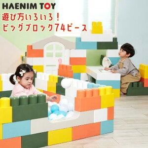 【在庫有り】HAENIM TOY マカロン ビッグ ブロック 積み木 大きい ブロック カラフル カラーブロック おもちゃ 玩具 オモチャ パズル 知育玩具 74ピース セット お家 プレイハウス ドア付 ハウス