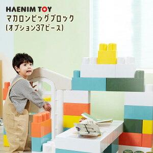 【在庫有り】HAENIM TOY マカロン ビッグ ブロック 37ピース オプションセット 積み木 大きい カラフル カラーブロック おもちゃ オモチャ パズル 知育玩具 お家 プレイハウス ドア付 ハウス キ