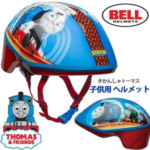 【在庫有り】【Bell ヘルメット】ベル きかんしゃトーマス 子供用 ヘルメット 幼児用 ジュニア キッズ 自転車 三輪車 おしゃれ 防災用 キックボード スケートボード スケボー 男の子 Bell Thomas