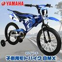 【在庫有り】【送料無料】ヤマハ モトバイク BMX 子供用 自転車 16インチ 男の子 モトクロス 補助輪 コマ フロントハ…
