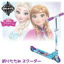 【在庫有り】Huffy ガールズ ディズニー アナと雪の女王 インライン 折りたたみ スクーター キッズ 子供 キックボード…