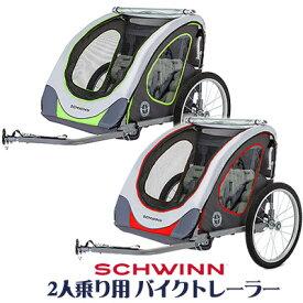 【在庫有り】【Schwinn】シュウィン ザップ リフレクティブ 2人乗り用 バイクトレーラー チャイルドトレーラー 自転車トレーラー カプラー付属 けん引専用 チャイルドシート 自転車 後ろ キッズ Schwinn Zap Reflective Bicycle Trailer, 2 Child Seats