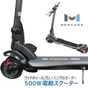 【在庫有り】【2021年最新モデル】2021 MERCANE ワイドホイール プロ / シングルモーター 電動スクーター 正規品 電動キックボード LEDライト サスペンション 鍵付 折りたたみ バッテリー 大人用
