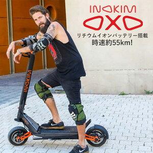 【在庫有り】INOKIM OXO 電動キックボード デュアルモーター 電動スクーター 正規品 高性能 電動 エアータイヤ キックボード サスペンション付き 折りたたみ リチウムイオンバッテリー INOKIM OX
