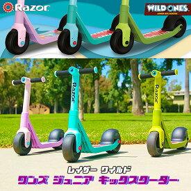 【在庫有り】【Razor】レイザー ワイルド ワンズ ジュニア キックスクーター お誕生日プレゼント 子供 ジュニア キッズ カラフル おしゃれ キックスクーター キックボード キックスケーター Razor Wild Ones Junior Kick Scooter