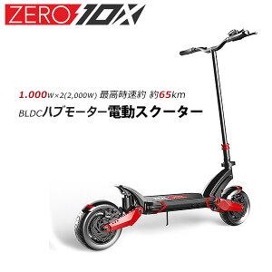 【在庫有り】ZERO 10X 電動スクーター 正規品 電動キックボード LEDライト サスペンション付 折りたたみ デュアルモーター リチウムイオンバッテリー 電動 エアータイヤ キックボード 大人用