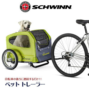 【在庫有り】【Schwinn】シュウィン ラスカル バイク ペット トレーラー 大型犬 けん引 ペット自転車 自転車トレーラー カプラー付属 けん引専用 自転車 後ろ 連結 犬 おでかけ キャノピー 収