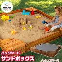 【在庫有り】【大型遊具】キッドクラフト バックヤード サンドボックス カバー付き KidKraft 砂遊び 砂場 砂遊び 砂あ…