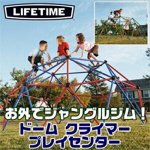 【大型遊具】ライフタイム ジオメトリック ドーム クライマー プレイ センター 直径約305cm 《レッド&ブルー》《グリーン&ブラウン》 ジャングルジム 屋外 鉄棒 うんてい わんぱく