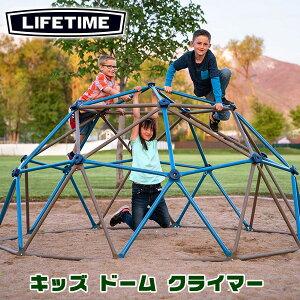 【在庫有り】【大型遊具】ライフタイム キッズ ドーム クライマー 直径約274cm ジャングルジム 屋外 鉄棒 大型遊具 うんてい わんぱく Lifetime Kid's Dome Climber, Blue and Brown