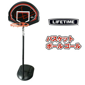 【在庫有り】ライフタイム ユース ポータブル バスケットボール ゴール 3on3 家庭用 バスケット ゴール 高さ調節 屋外 キッズ Lifetime Youth Portable Basketball System