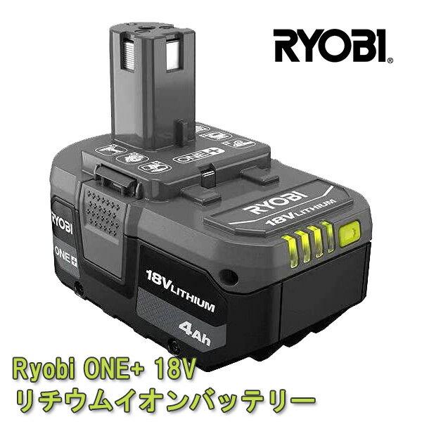 【在庫有り】Ryobi ONE+ 18V リチウムイオンバッテリー インジケーター付 Arctic Cove ミスティング 予備バッテリー リョービUSA リチウム Ryobi ONE+ 18V LITHIUM+ High Capacity Battery