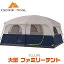 【送料無料】オザークトレイル 10人用 ファミリー キャビン テント レインフライ付【サイズ 約L427cm×W305cm×H219cm】アウトドア 大型 ファミリー キャンプ Ozark Trail