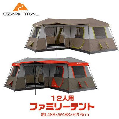 【在庫有り】【送料無料】オザークトレイル 12人用 L字型 インスタント キャビン テント レインフライ付き【サイズ 約L488cm×W488cm×H209cm】アウトドア 大型 ファミリー キャンプ Ozark Trail 12 Person 3 Room L-Shaped Instant Cabin Tent