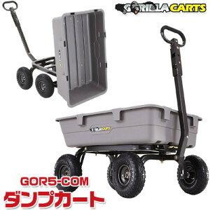 【在庫有り】ゴリラカート GOR5-COM ヘビーデューティ ポリ ダンプカート 《グレー》ダンプ ガーデニング BBQ スポーツ アウトドア レジャー カート 台車 Gorilla Carts GOR5-COM 800 lb. Heavy Duty Poly Dump