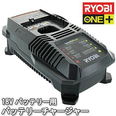 【在庫有り】Ryobi ONE+ 18V バッテリー用 バッテリーチャージャー 充電器 リョービUSA 動作確認用ライト付き Ryobi P118 Lithium Ion Dual Chemistry Battery Charger for One+ 18 Volt Batteries