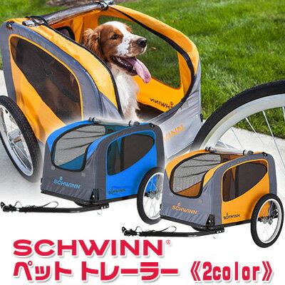 【在庫有り】【送料無料】シュウィン ラスカル ペット トレーラー 自転車トレーラー カプラー付属 けん引専用 自転車 後ろ 連結 犬 おでかけ キャノピー 収納 コンパクト 折りたたみ 13-SC315 Schwinn Rascal Pet Trailer