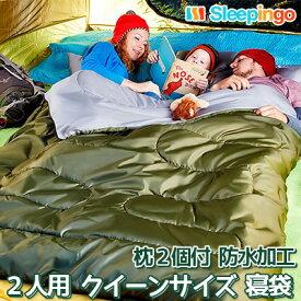 【在庫有り】Sleepingo 2人用 スリーピング バッグ 《クイーンXLサイズ》 寝袋 封筒型 枕付き シュラフ 寝具 防水加工 軽量 コンパクト キャンプ ハイキング アウトドア ビッグサイズ K5T5Z Sleepingo Double Sleeping Bag