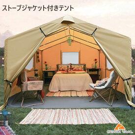 【在庫有り】オザークトレイル ウォールテント 6人用 ロッジテント ストーブジャケット おしゃれ テント 約L366cm×W305cm×H229cm アウトドア 大型 シェルタータープ ファミリー キャンプ ストーブ 煙突穴 Ozark Trail 12x10 Wall Tent, Sleeps 6
